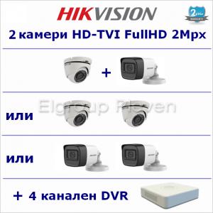 2MP комплект с 2-броя камери и DVR, HIKVISION 2-FullHD-DVR
