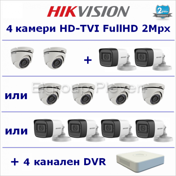 2MP комплект с 4-броя камери и DVR, HIKVISION 4-FullHD-DVR