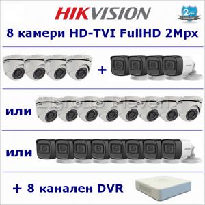 2MP комплект с 8-броя камери и DVR, HIKVISION 8-FullHD-DVR