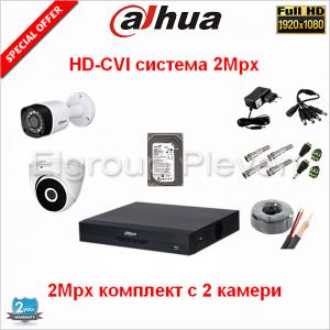 DAHUA Full HDCVI system 2Mpx-2c-1