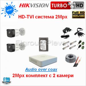 комплект за видеонаблюдение с 2-камери 2MP, HIKVISION HDTVI-5
