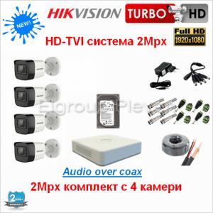комплект за видеонаблюдение с 4-камери 2MP, HIKVISION HDTVI-3