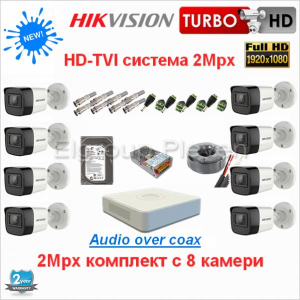 Комплект за видеонаблюдение с 8-камери 2MP, HIKVISION HDTVI-1